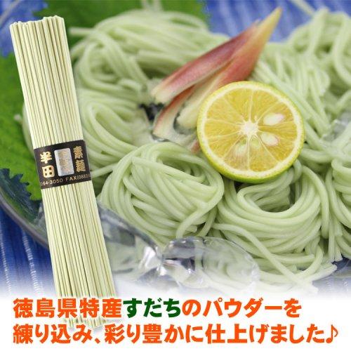 すだちそうめん 300g[半田手延べ素麺]徳島名産品/徳島のお土産や景品として! プチギフト 内祝い詳細画像