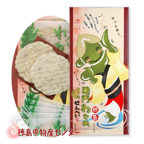 鳴門わかめせんべい15枚入り(四国徳島のお土産菓子)