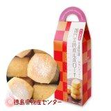 鳴門金時ポルボローネ55g(四角いクッキー)【四国徳島のお土産菓子】
