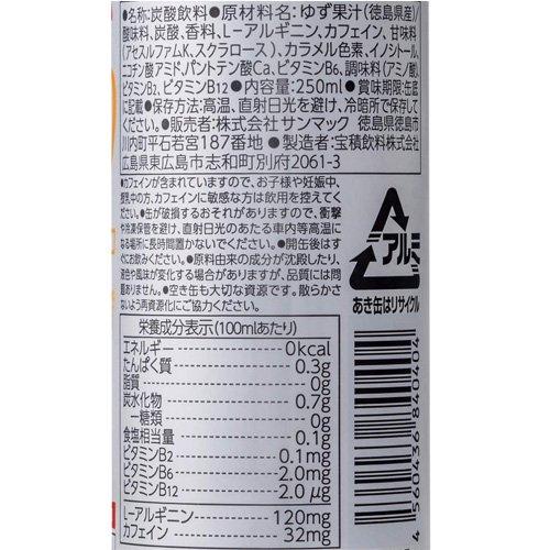 お祭りエナジードリンク Awa Rise(アワライズ)ZERO 250ml×30本入/父の日/お中元 詳細画像