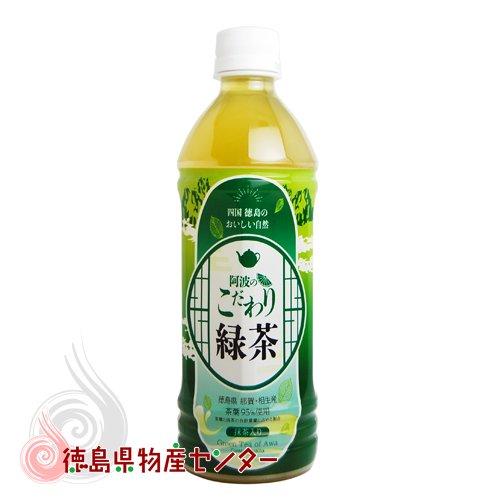 阿波のこだわり緑茶 500mlx24本 /お中元 /お歳暮詳細画像