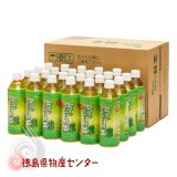 阿波のこだわり緑茶 500mlx24本 /お中元 /お歳暮