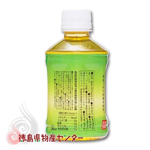 阿波のこだわり緑茶 280mlx24本 /お中元 /お歳暮詳細画像