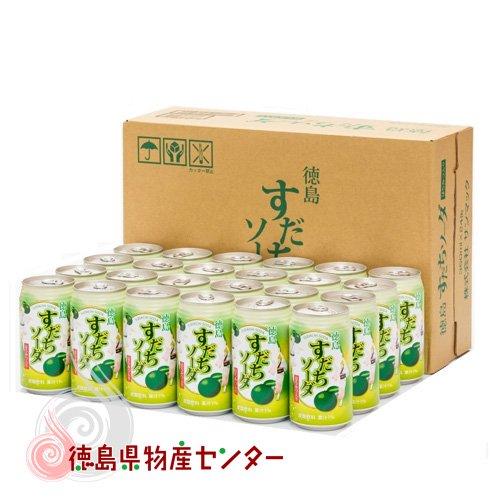 徳島すだちソーダ はちみつ入り 350ml×24本入 /父の日/お中元