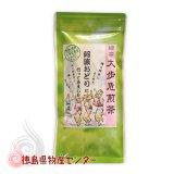 大歩危煎茶 90g(徳島県産のお茶 緑茶)