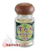 すだちパウダー23g 徳島県産スダチ100%!皮ごと使った粉末