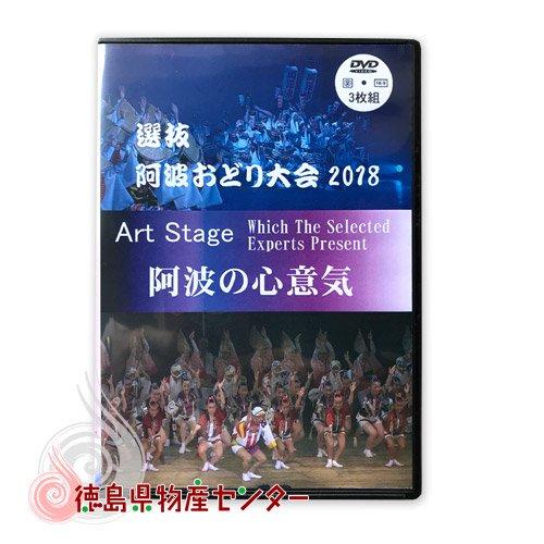 2018年最新版!選抜 阿波おどり大会 観賞用映像5h43min《DVD再生専用》