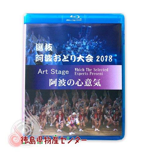 2018年最新版!選抜 阿波おどり大会 観賞用映像5h43min《Blu-ray再生専用》