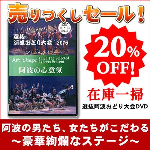 20%OFF!選抜 阿波おどり大会2016 観賞用映像5h39min《DVD再生専用》