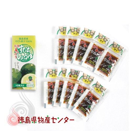 新鮮手しぼり すだちしょうゆ 10入(徳島県産すだち果汁100%)