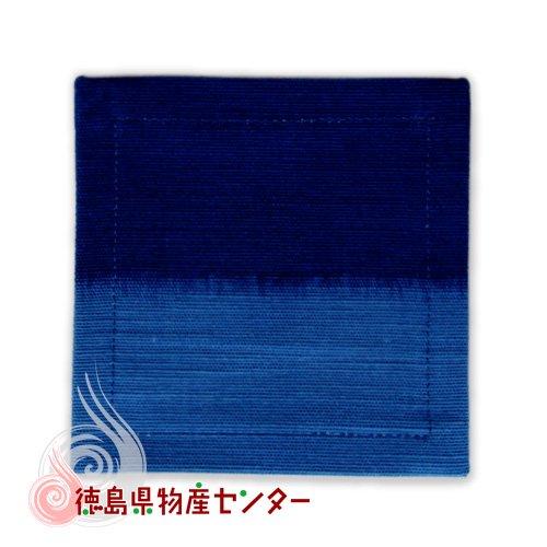 藍染めコースター(段染め小敷)本場阿波徳島の伝統工芸品 天然の藍染製品!父の日/母の日/敬老の日