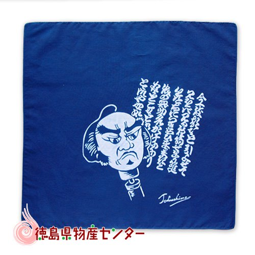 藍染めハンカチ(阿波浄瑠璃 木遇)本場阿波徳島の伝統工芸品 天然の藍染製品!