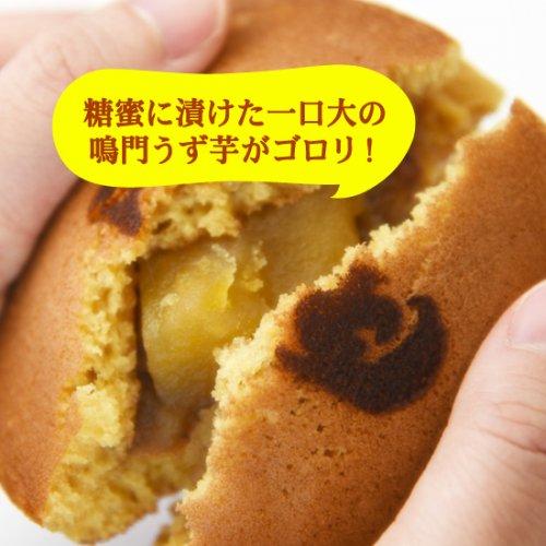 うず芋どら焼き 3個入り(四国徳島の銘菓 栗尾商店)詳細画像