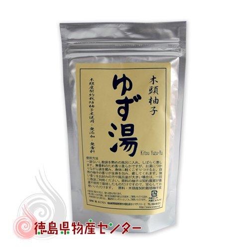 ゆず湯 木頭柚子使用の無添加・無香料!