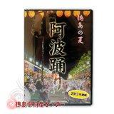 徳島の夏!熱演 阿波踊り 観賞用映像65分 《DVD再生専用》