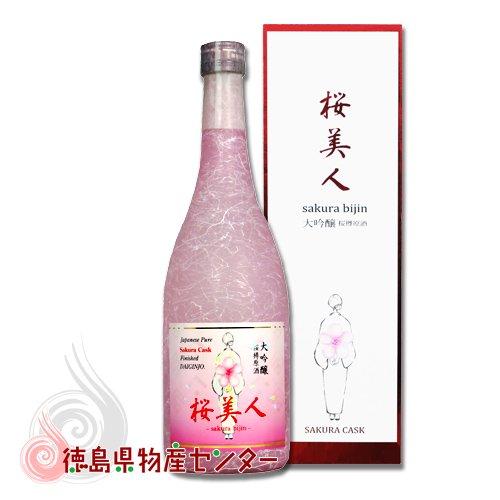 大吟醸 桜美人 桜樽原酒720ml(徳島の地酒)【3本以上まとめ買いで送料無料!】