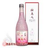 【20%OFF】大吟醸 桜美人 桜樽原酒720ml 【3本以上まとめ買いで送料無料!】