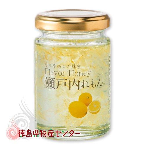 フレーバーハニー 瀬戸内れもん 140g(Flavor Honey)野田ハニーの香りを楽しむ蜂蜜!