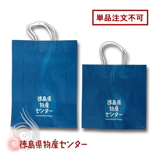 お使い用・贈答用紙袋(有料)