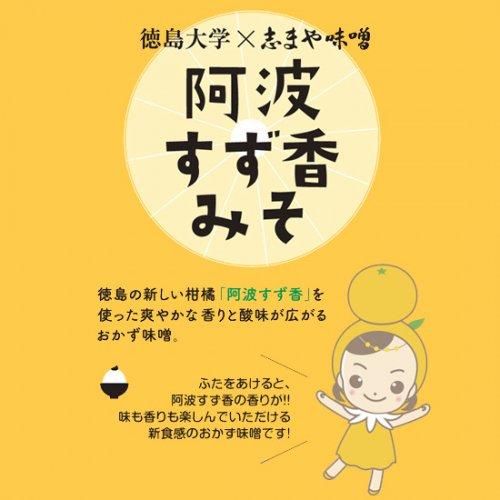 阿波すず香みそ150g(徳島大学×志まや味噌)詳細画像