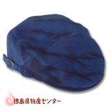 阿波藍染  ハンチング帽  阿波天然藍染めの伝統製品!父の日/敬老の日/贈答/ギフト 長尾織布