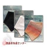 阿波しじら織 マスク M/ Lサイズ 日本製 洗える 綿100% 布マスク 長尾織布