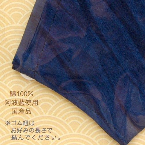 阿波藍染の洗えるマスク M/Lサイズ 日本製 本場阿波徳島の伝統工芸品 天然の藍染製品!詳細画像