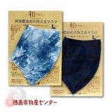 阿波藍染の洗えるマスク M/Lサイズ 日本製 本場阿波徳島の伝統工芸品 天然の藍染製品!