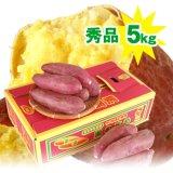 芋祭り10%OFF!送料無料 なると金時里むすめ5kg秀箱入 人気のMまたはLサイズが選べます(徳島県鳴門市里浦産)
