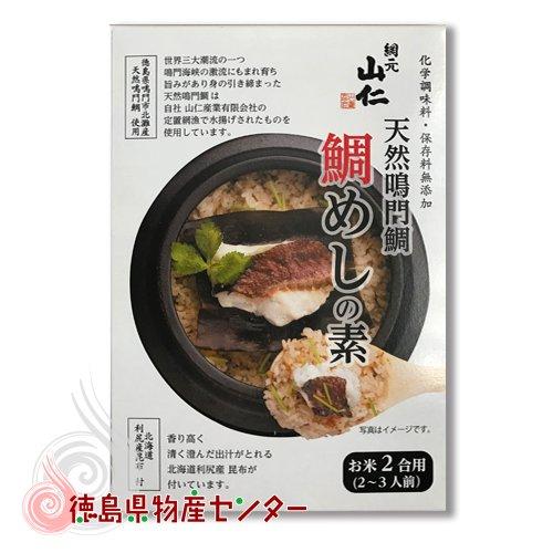 天然鳴門鯛 鯛めしの素 2合分 (炊込みご飯の素)