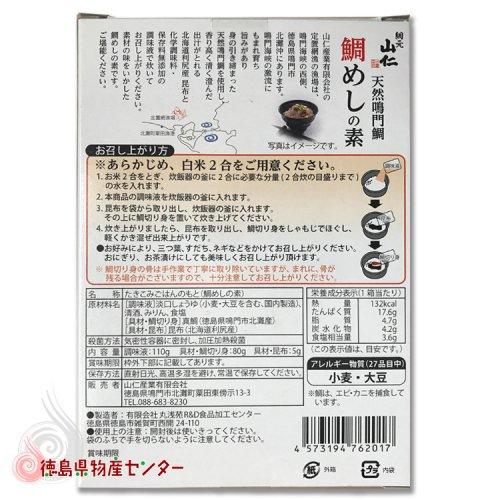 天然鳴門鯛 鯛めしの素 2合分 (炊込みご飯の素)詳細画像