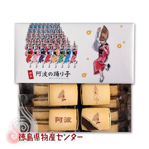 阿波の踊り子 焼きショコラサンドクッキー15個入