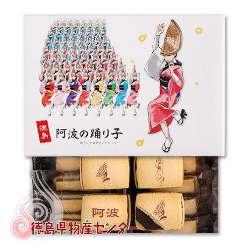 阿波の踊り子 焼きショコラサンドクッキー24個入