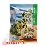 鳴門産わかめ茶漬け50g(5g×10包)