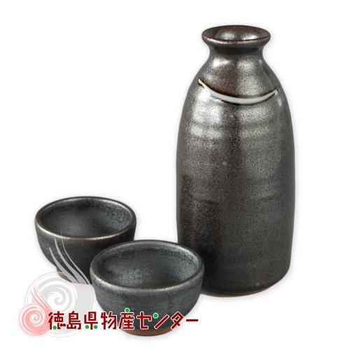 大谷焼 徳利1合&お猪口の酒器3点セット(長 鉄砂 流し)陶器 徳島工芸品 敬老の日 母の日