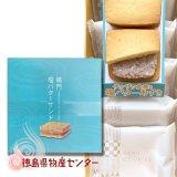 鳴門塩バターサンド8個入【徳島のお土産菓子】