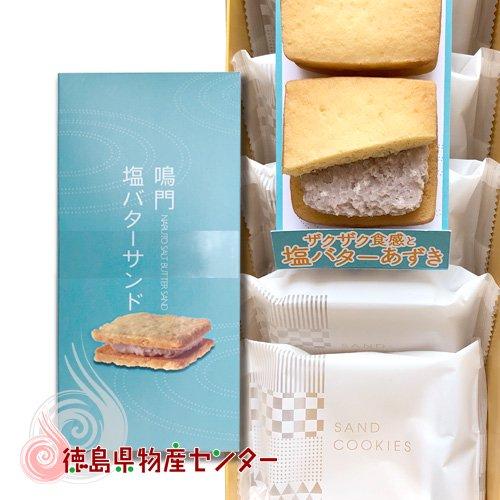 鳴門塩バターサンド5個入【徳島のお土産菓子】