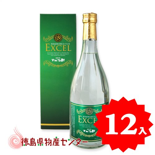 送料無料 すだち酎エクセル720ml×12本(徳島の地酒)阿波の香りスダチ焼酎 まとめ買い ケース買い