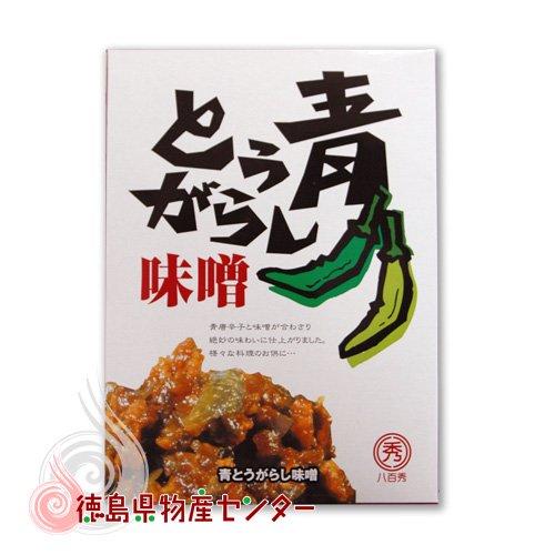 青とうがらし味噌 八百秀(テレビ放送で好評中の青唐辛子おかずみそ!)