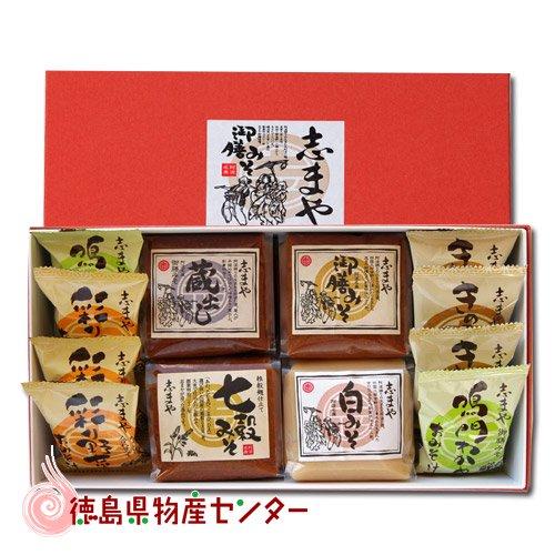 フリーズドライの味噌汁と各種みその詰合わせFG-02 お中元/お歳暮/贈答品/ギフト