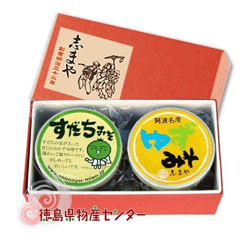 志まやのおかず味噌ギフト 2個化粧箱入(すだちみそ&ゆずみそ)※パッケージ変更あり