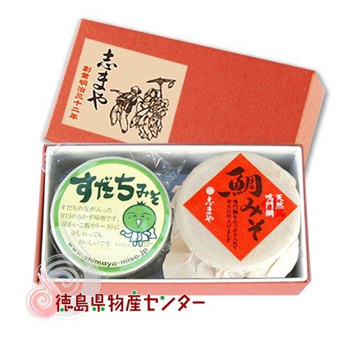 志まやのおかず味噌ギフト 2個化粧箱入(すだちみそ&鯛みそ)※パッケージ変更あり