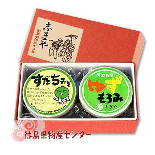 志まやのおかず味噌ギフト 2個化粧箱入(すだちみそ&ゆずもろみ)