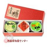 志まやのおかず味噌ギフト 3個化粧箱入(すだちみそ&鯛みそ&ゆずもろみ)