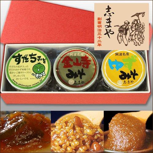 志まやのおかず味噌ギフト 3個化粧箱入(すだちみそ&金山寺みそ&ゆずみそ)詳細画像