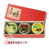 志まやのおかず味噌ギフト 3個化粧箱入(すだちみそ&金山寺みそ&ゆずみそ)