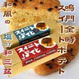 鳴門金時の和風スイートポテト 栗尾商店(和三盆or塩が選べます)