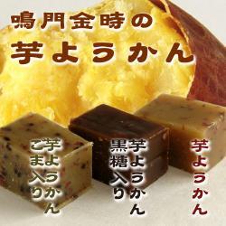 お盆明けの出荷です。栗尾商店 鳴門金時芋ようかん 食べ切りスティックタイプ(3種の味から選べます)