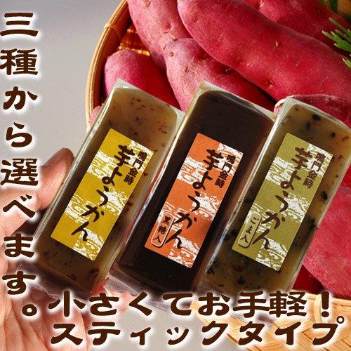 お盆明けの出荷です。栗尾商店 鳴門金時芋ようかん 食べ切りスティックタイプ(3種の味から選べます)詳細画像