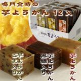 栗尾商店 鳴門金時芋ようかん 食べ切りスティック12入(箱入の種類が選べます)